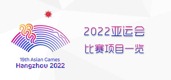 2022杭州亞運會比賽項目一覽