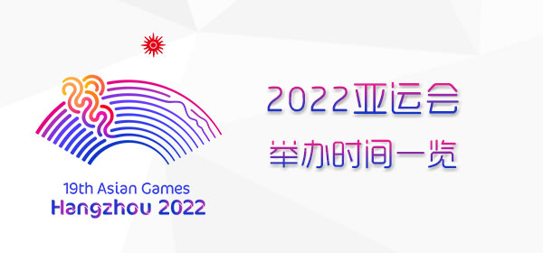 2022杭州亞運會舉辦時間一覽