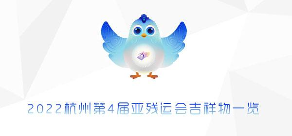 2022杭州第4屆亞殘運會吉祥物一覽