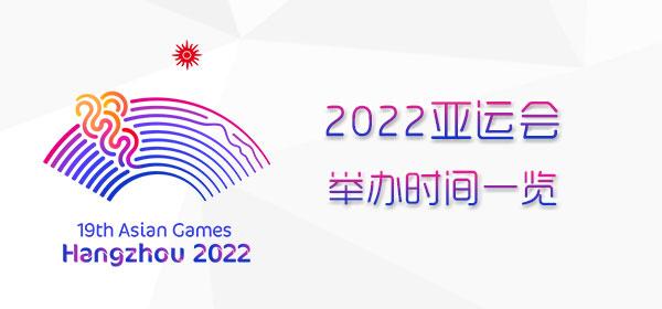 2022亞運會舉辦時間介紹