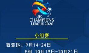 亞冠全新賽程發布:9月14日開始比賽