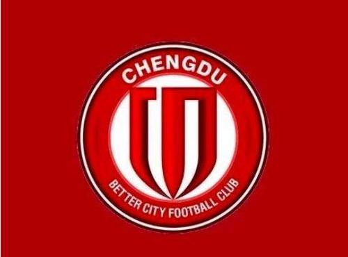 成都興城足球俱樂部