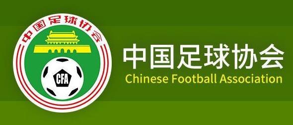 盤點曆任中國足協主席