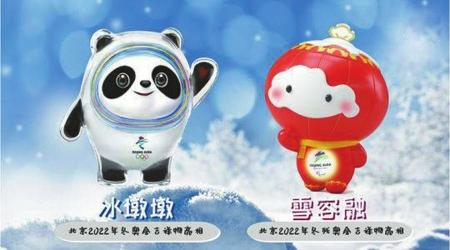 2020年冬奧會吉祥物一覽