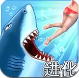 饥饿鲨进化-安卓版