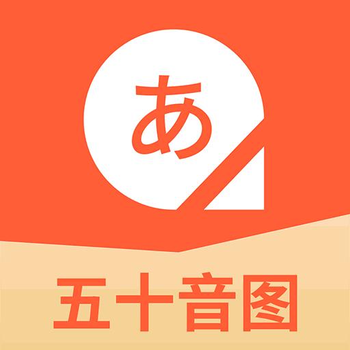 五十音图日语-安卓版