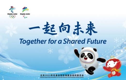 20222年北京冬奥会主题口号介绍