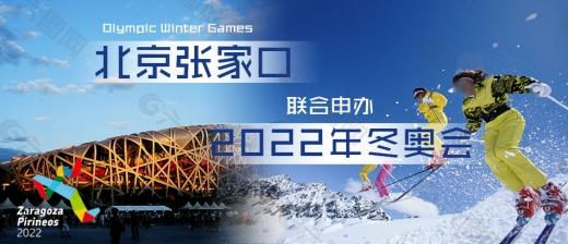 2022北京冬奥会主题歌曲介绍