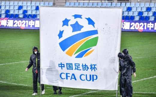 2021足协杯决赛开始时间