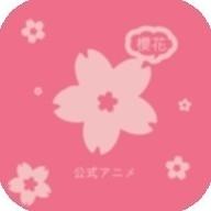 樱花动漫4.0.3
