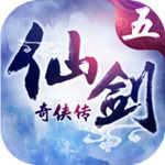 仙剑奇侠传5畅游版