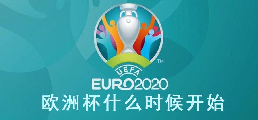 歐洲杯什麽時候開始