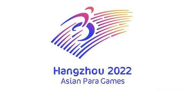 杭州亞殘運會口號會徽發布 心相約,夢閃耀