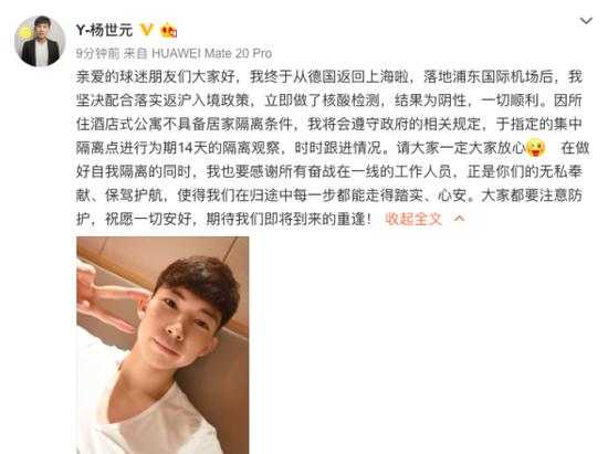 楊世元:已從德國返回上海 結果為陰性 一切順利