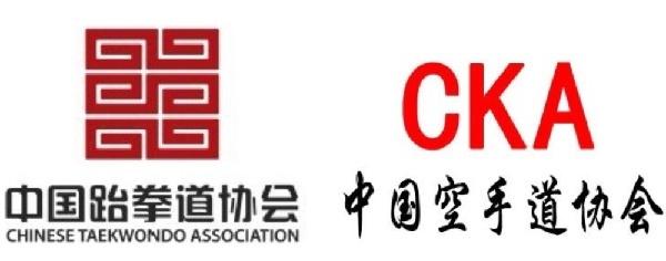 中國跆拳道協會和中國空手道協會支持東京奧運推遲