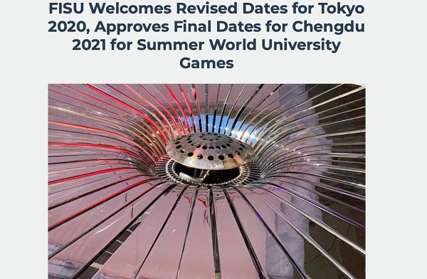 國際大學生體育聯合會:成都大運會時間調整為8月18日至29日