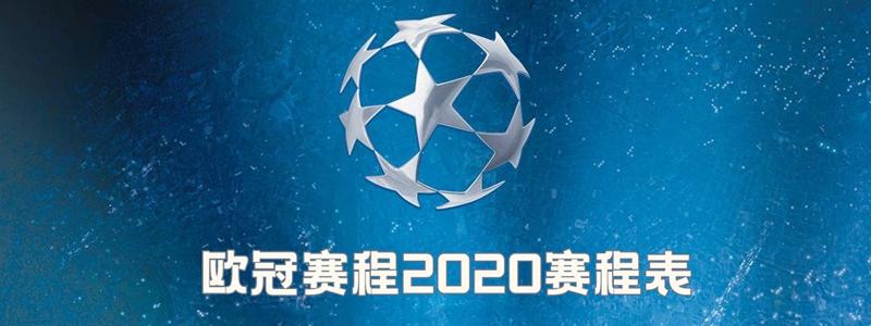 2020歐冠賽程