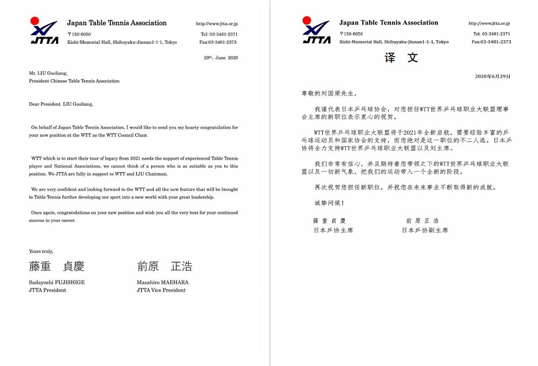 日本乒協祝賀劉國梁擔任主席 期待中日乒協共同發展