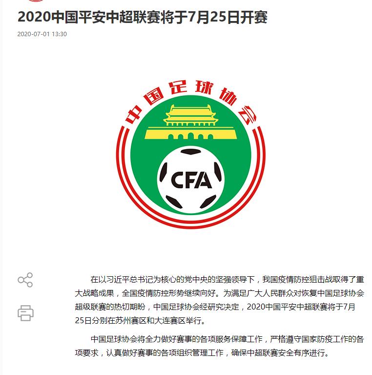 2020賽季的中超聯賽將在7月25日開賽
