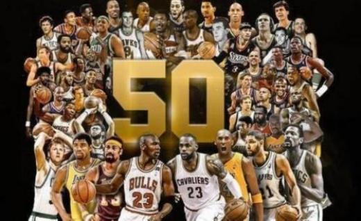 nba50大巨星排名一览_NBA50大巨星排名2021