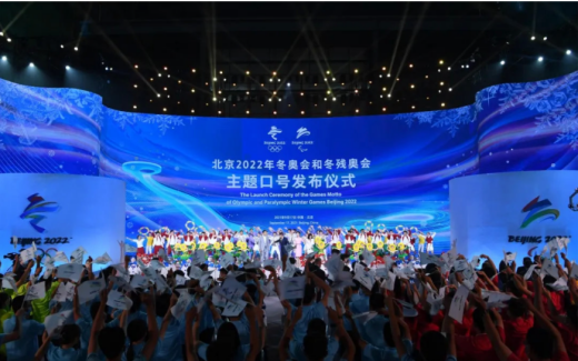 北京冬奥会的主题口号是什么_2022北京冬奥会主题口号介绍