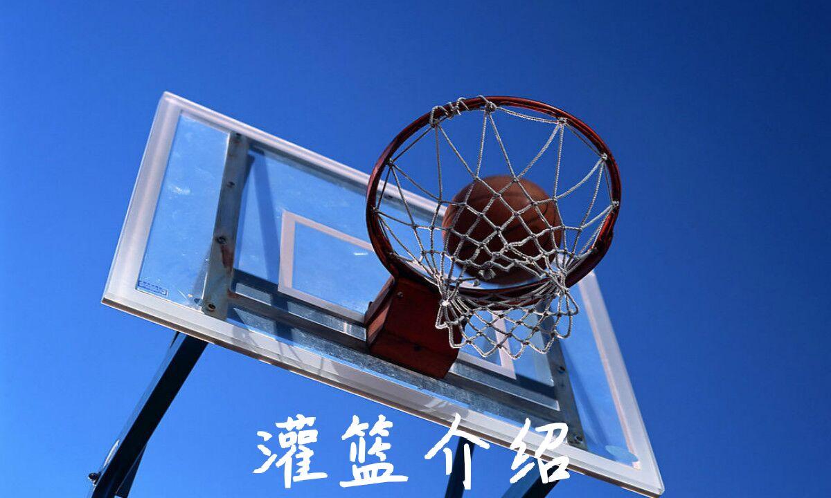 篮球术语中灌篮的意思是什么-灌篮术语介绍
