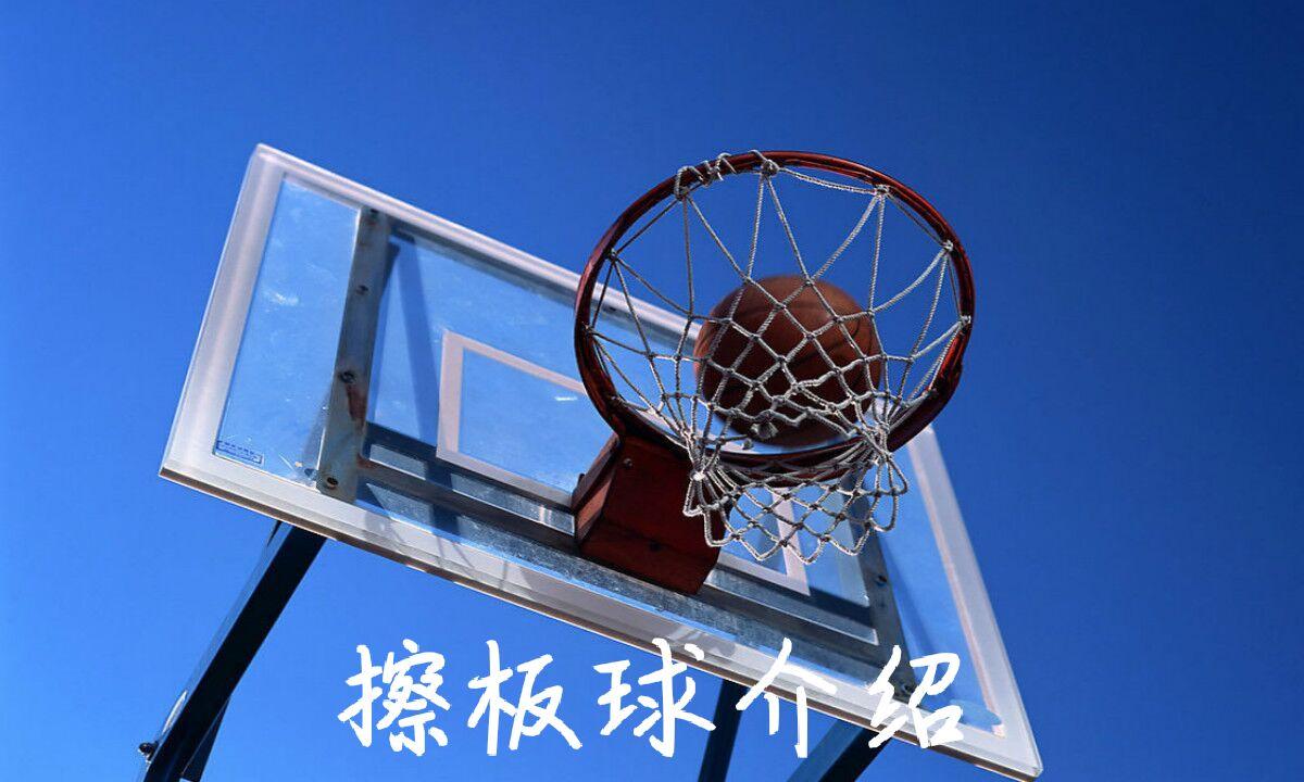 篮球术语中擦板球的意思是什么-擦板球术语介绍