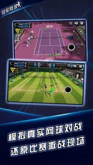 冠军网球-最新版