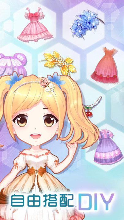 百变少女公主-安卓版