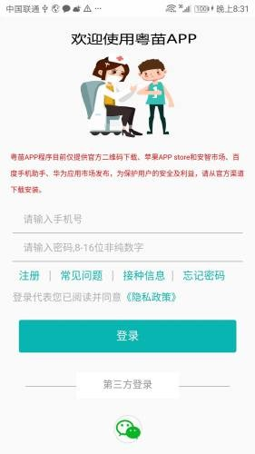 粤苗-安卓版