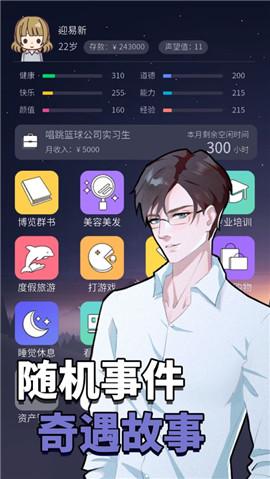 人生选择器-苹果版