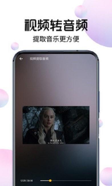 视频提取大师安卓版