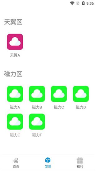 聚云搜2.9