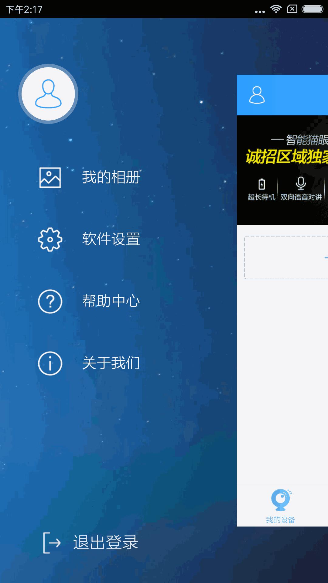 云视通CloudSEE