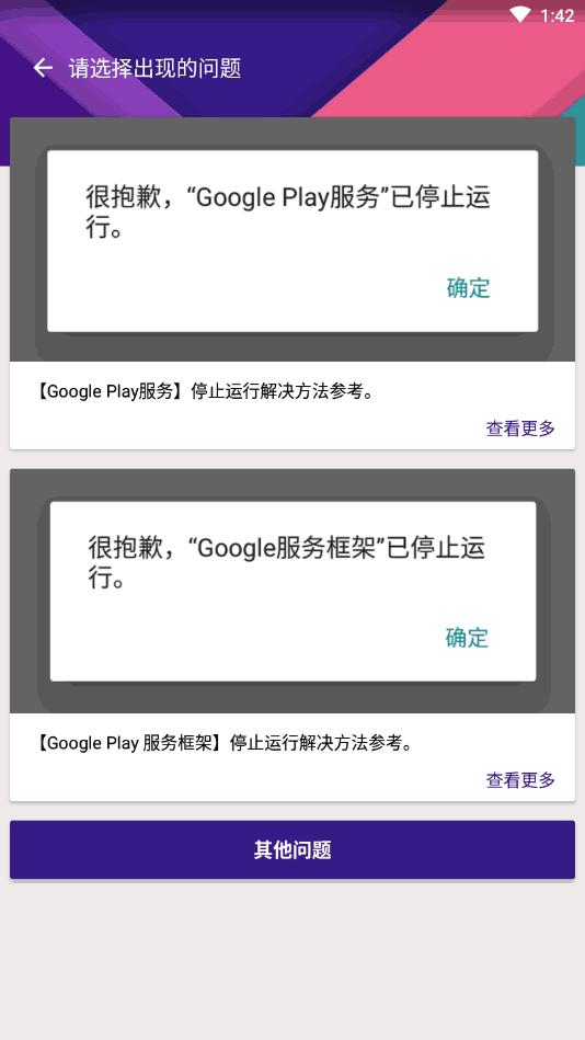 kk谷歌助手