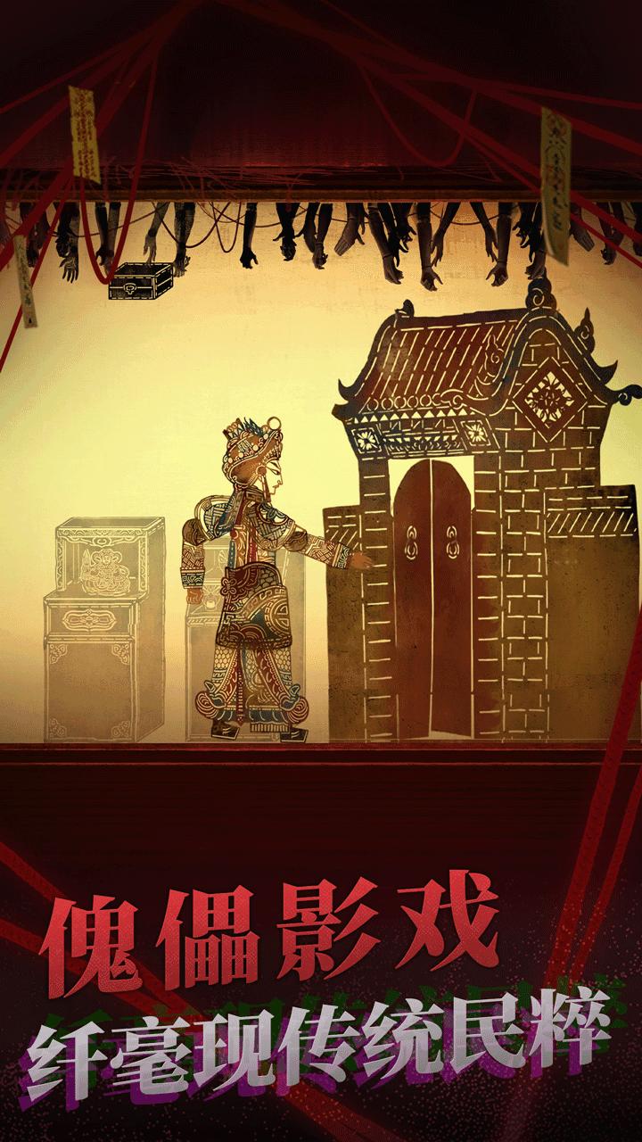 纸嫁衣2奘铃村